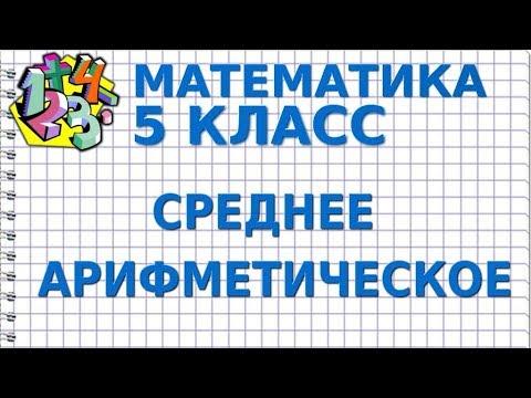 СРЕДНЕЕ АРИФМЕТИЧЕСКОЕ ЧИСЕЛ. Видеоурок | МАТЕМАТИКА 5 класс