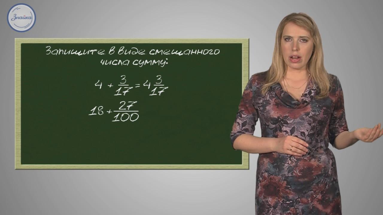 Математика 5 класс. Смешанные числа