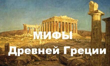 Мифы Древней Греции. Начало Всего. Первые Боги.