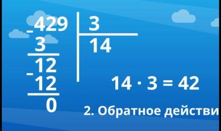Проверка деления умножением Знакомство с калькулятором