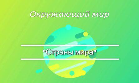 """""""Страны мира"""""""