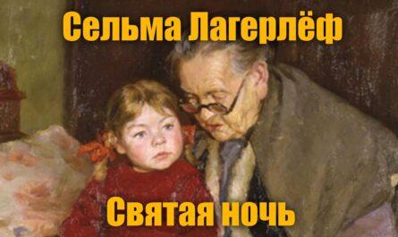 """С.Лагерлёф """"Святая ночь"""""""