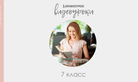 О`Генри. Новелла «Дары волхвов» | Русская литература 7 класс #41 | Инфоурок
