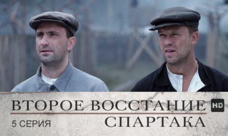 Второе восстание Спартака | 5 Серия | Сериал в HD