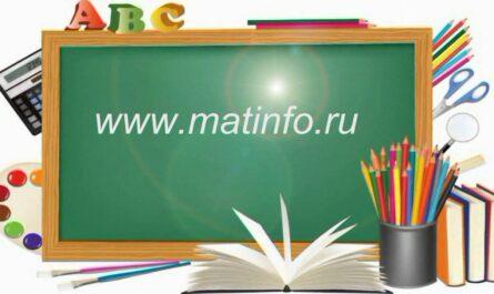 Уроки.Математика. 6 Класс. Круговые и столбчатые диаграммы. Графики
