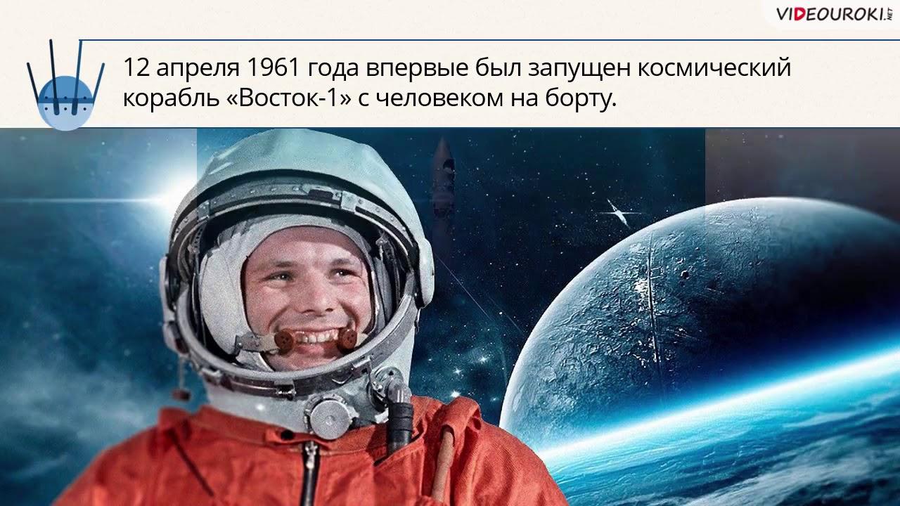 60  Зачем люди осваивают космос