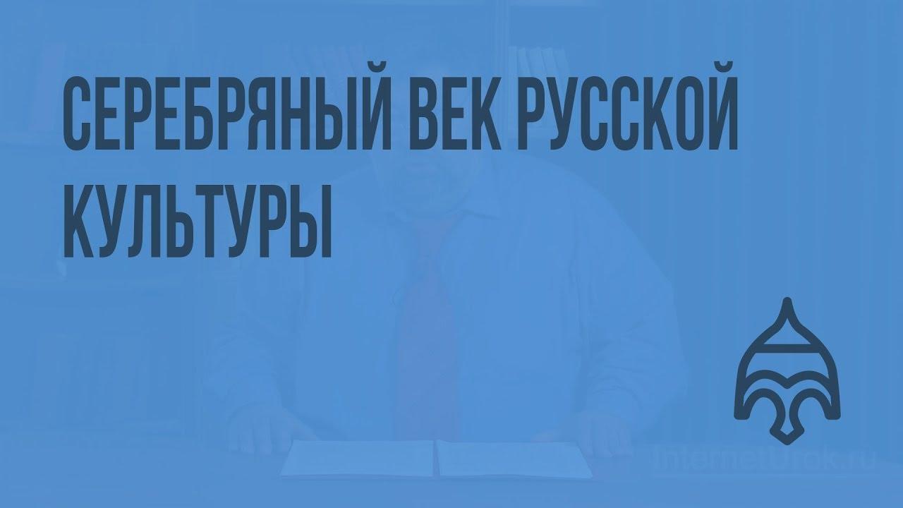 Серебряный век русской культуры. Видеоурок по истории России 11 класс