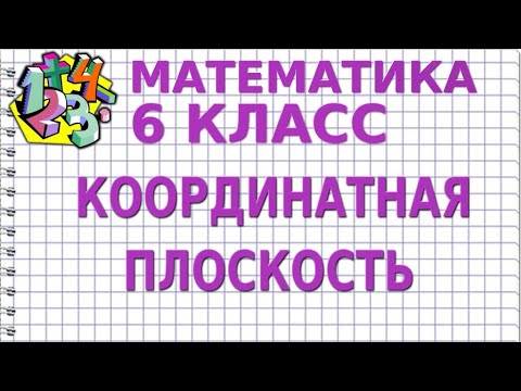 КООРДИНАТНАЯ ПЛОСКОСТЬ. Видеоурок | МАТЕМАТИКА 6 класс