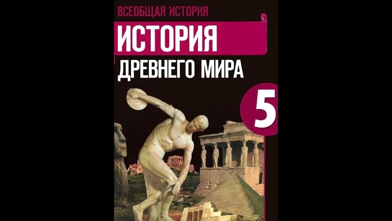 § 60 Взятие Рима варварами