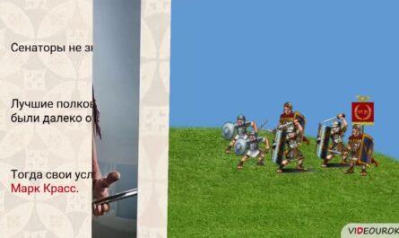 57 Восстание Спартака 5 кл