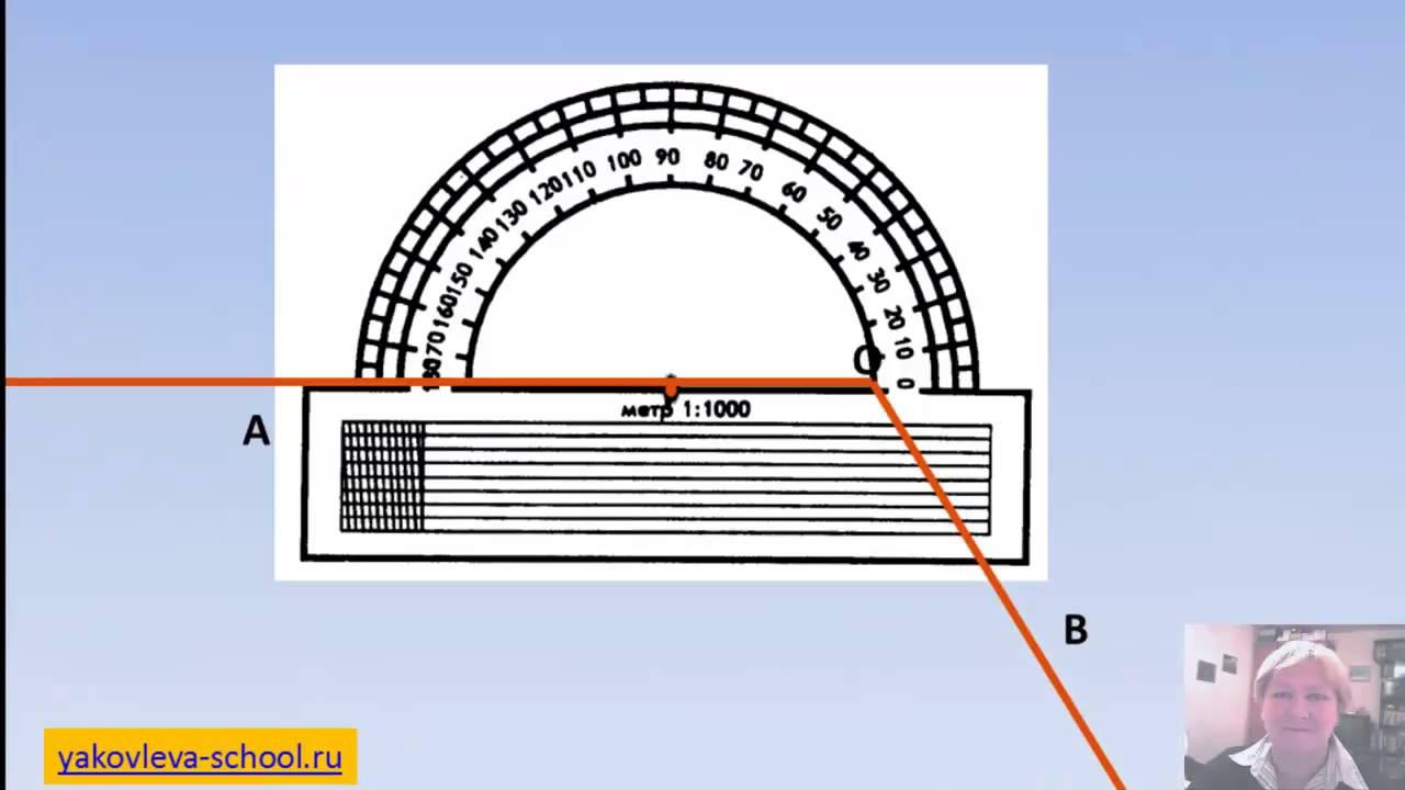5 класс Измерение углов. Транспортир. Урок №42