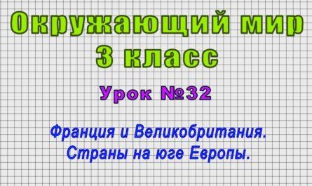Окружающий мир 3 класс (Урок№32 - Франция и Великобритания. Страны на юге Европы.)