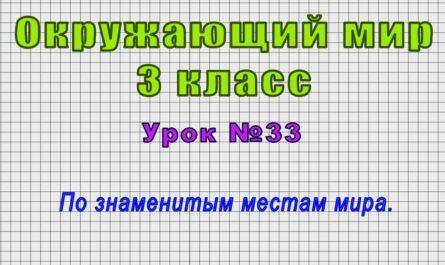 Окружающий мир 3 класс (Урок№33 - По знаменитым местам мира.)