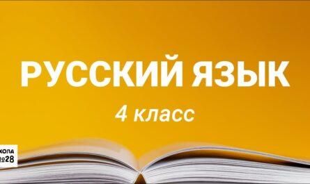 4 класс - Урок русского языка - Повторение. Части речи - 05.05.2020