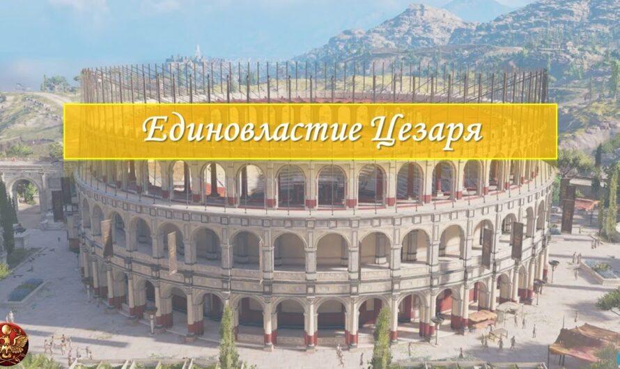 § 52. Единовластие Цезаря