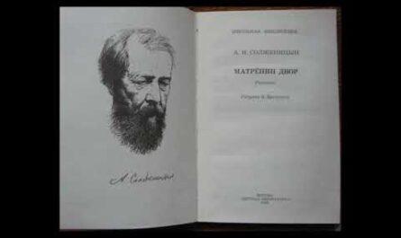 «Матренин двор». Читает автор Александр Солженицын