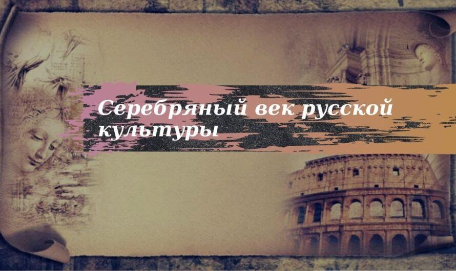 История 9 класс $32-1 Серебряный век русской культуры