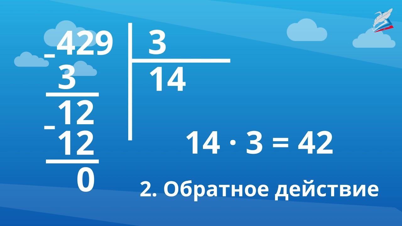 Проверка деления умножением. Знакомство с калькулятором