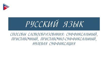 6 класс - Русский язык - Способы словообразования