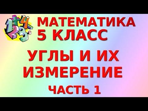 УГЛЫ. ИЗМЕРЕНИЕ УГЛОВ. ТРАНСПОРТИР (ч. 1). Видеоурок | МАТЕМАТИКА 5 класс