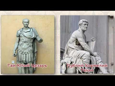 Соседи Римской империи
