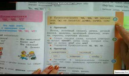 """Русский язык 1 класс. ПР """"Буквосочетания ЧК, ЧН, ЧТ"""""""