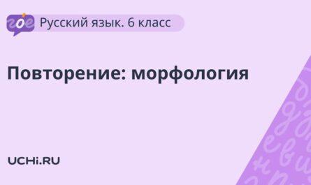 Русский язык 6 класс: морфология