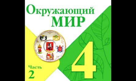 § 29 Путешествие по России