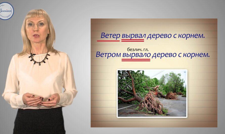 Русский 6 Безличные глаголы