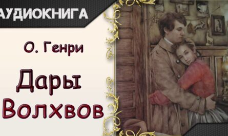 """Дары Волхвов"" О.Генри. Аудиокнига"