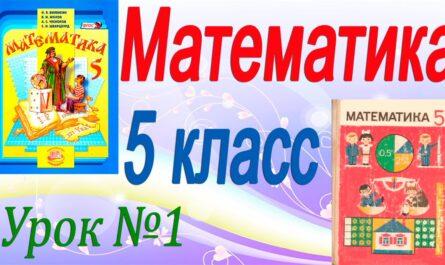 Повторение изученного в 4 классе. Математика 5 класс (видеоурок). Урок 1