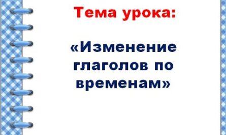 Русский язык  3 класс  Изменение глаголов по временам.
