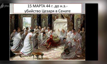 Единовластие Цезаря 5 класс