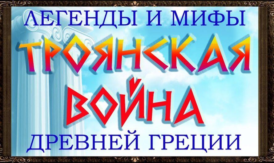 ✅ ТРОЯНСКАЯ ВОЙНА. Легенды и мифы Древней Греции. Аудиосказки для детей с картинками