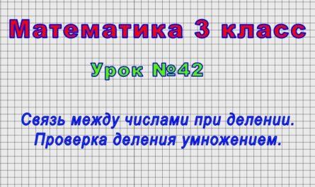 Математика 3 класс (Урок№42 - Связь между числами при делении. Проверка деления умножением.)