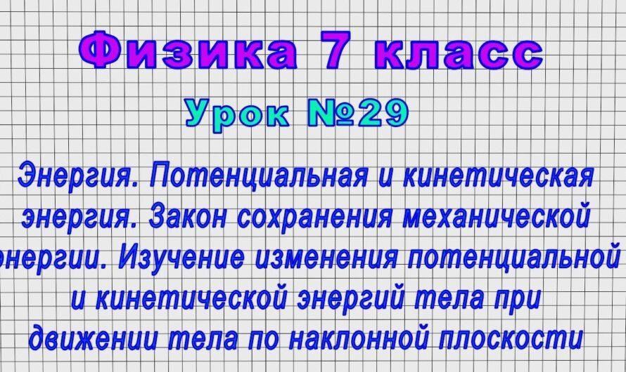 Физика 7 класс (Урок№29 – Энергия. Потенциальная и кинетическая энергия. Закон сохранения энергии.)