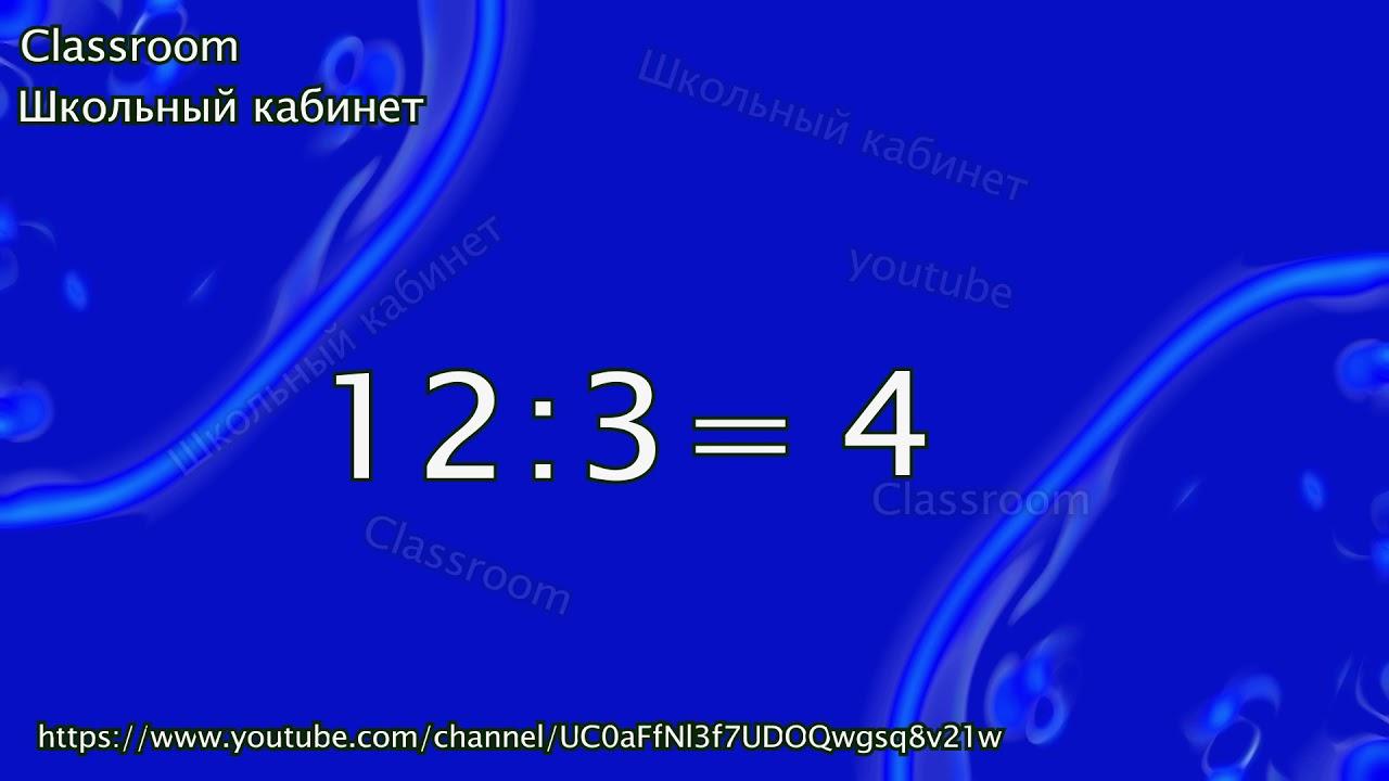 Математика 2 класс || Деление на 3 || 4 часть || Classroom Школьный кабинет