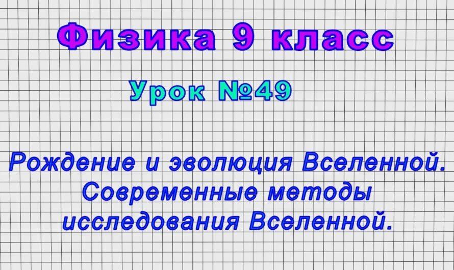 Физика 9 класс (Урок№49 – Рождение и эволюция Вселенной. Современные методы исследования Вселенной.)