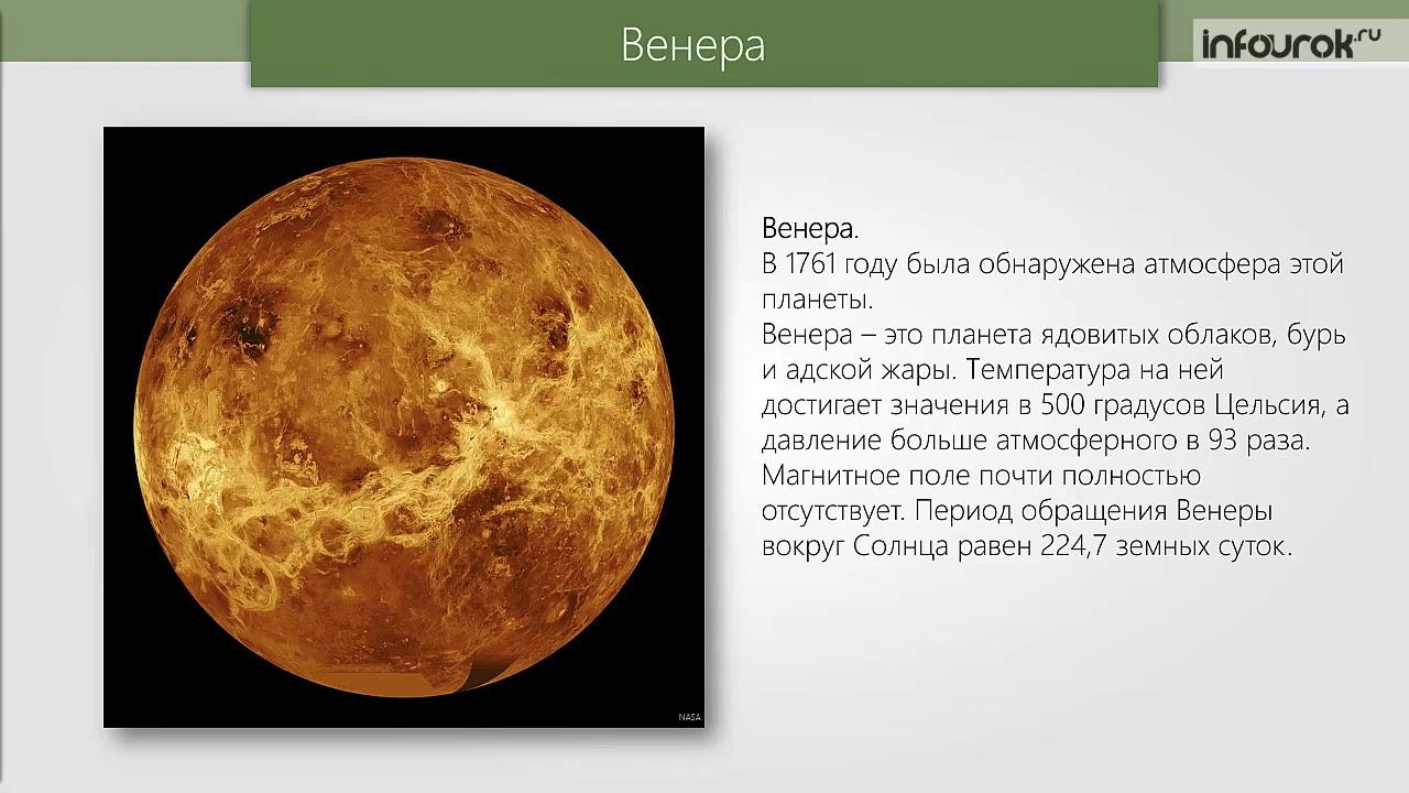Большие планеты и малые тела Солнечной системы   Физика 9 класс #59   Инфоурок