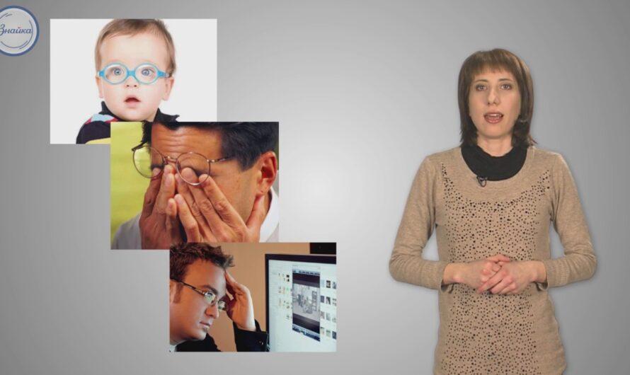 Физика 8 Глаз и зрение. Близорукость и дальнозоркость. Очки