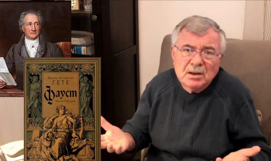 """Современная книга – """"Фауст"""", Гёте И. В.(1)"""