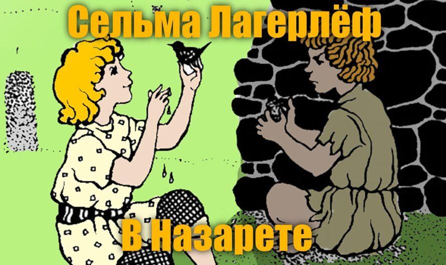 """Сельма Лагерлёф """"В Назарете"""" #Аудиокнига"""