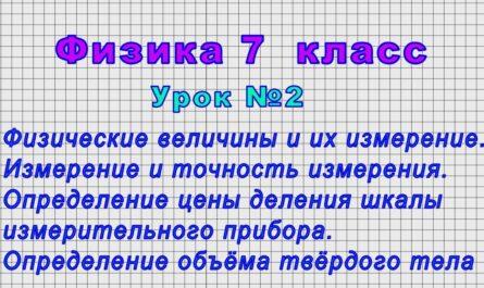 Физика 7 класс (Урок№2 - Физические величины и их измерение. Измерение и точность измерения.)