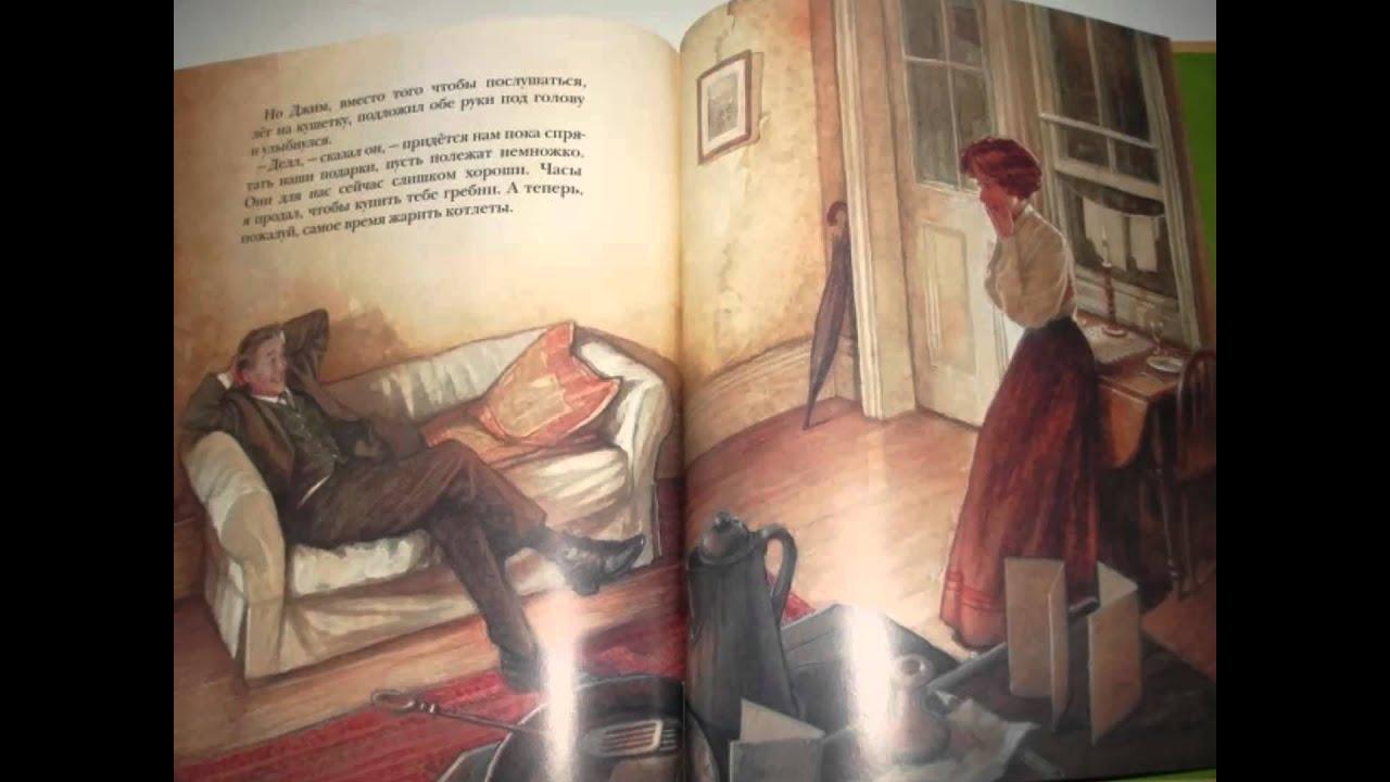 O Henry Дары Волхвов,чит А Колган