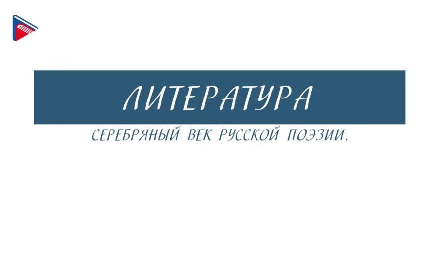 11 класс – Литература – Серебряный век русской поэзии