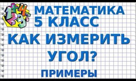 КАК ИЗМЕРИТЬ УГОЛ ТРАНСПОРТИРОМ? Примеры   МАТЕМАТИКА 5 класс