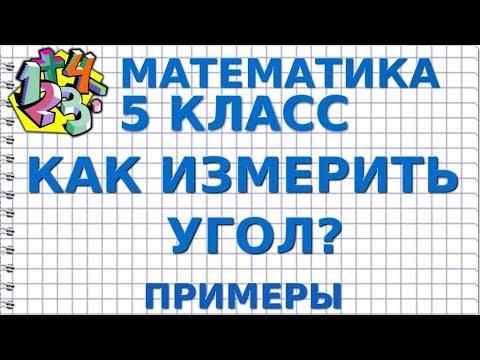 КАК ИЗМЕРИТЬ УГОЛ ТРАНСПОРТИРОМ? Примеры | МАТЕМАТИКА 5 класс