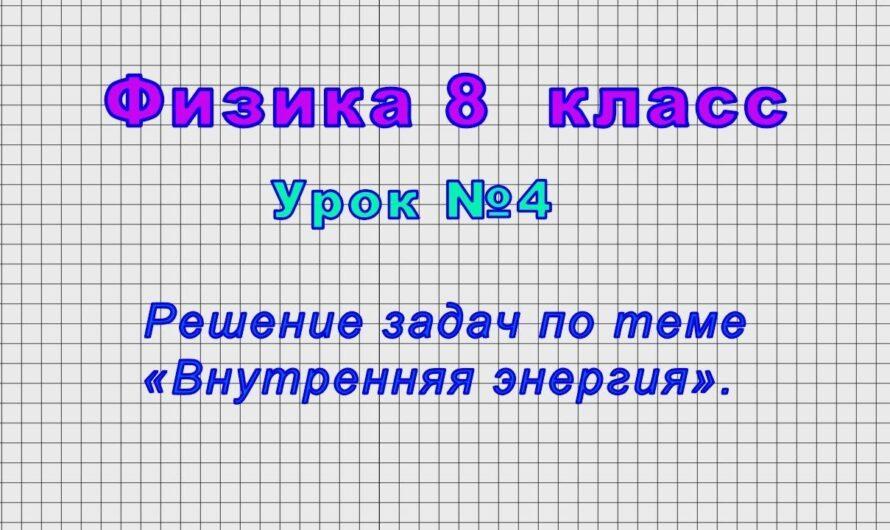 Физика 8 класс (Урок№4 – Решение задач по теме «Внутренняя энергия».)