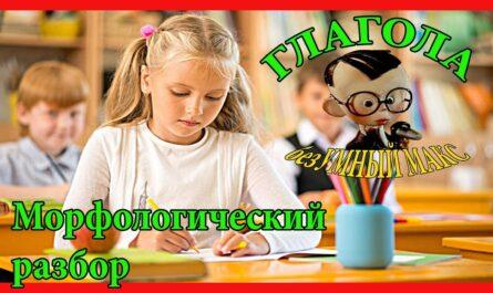 0 +  Морфологический разбор глагола Все очень просто !!!!!!!!!!!!