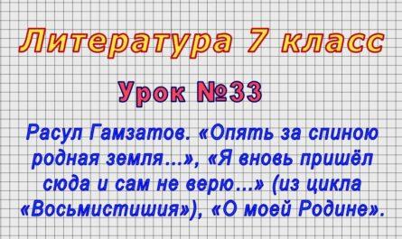 Литература 7 класс (Урок№33 - Расул Гамзатов. «Опять за спиною родная земля…».)